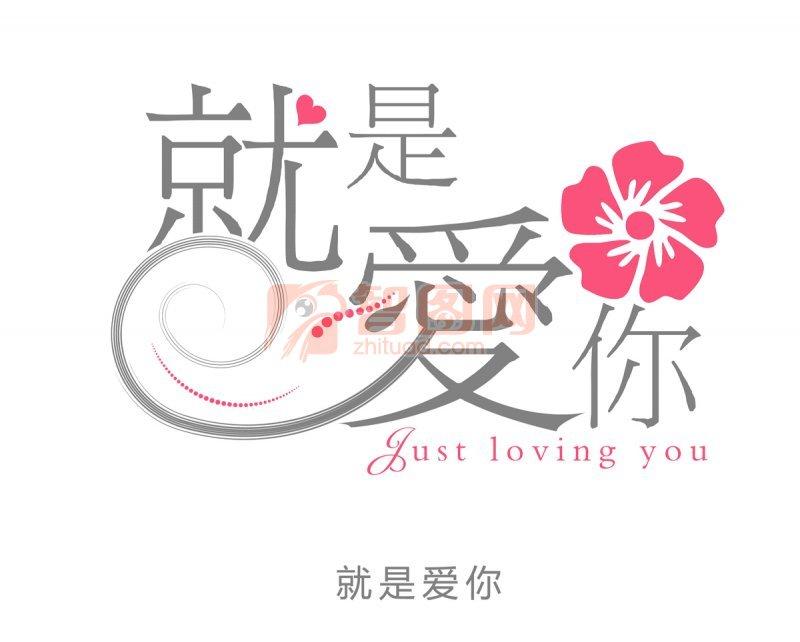 ps分层专区 广告设计 公共标识  关键词: 就是爱你 字体设计 装饰字体