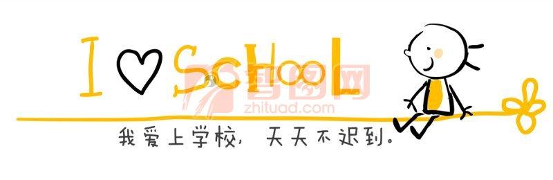 关键词: 我爱上学校 字体设计 装饰字体 艺术字体 变形字体 装饰字体