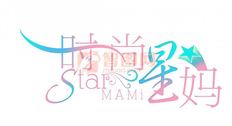 关键词: 时尚星妈 字体设计 装饰字体 艺术字体 变形字体 装饰字体