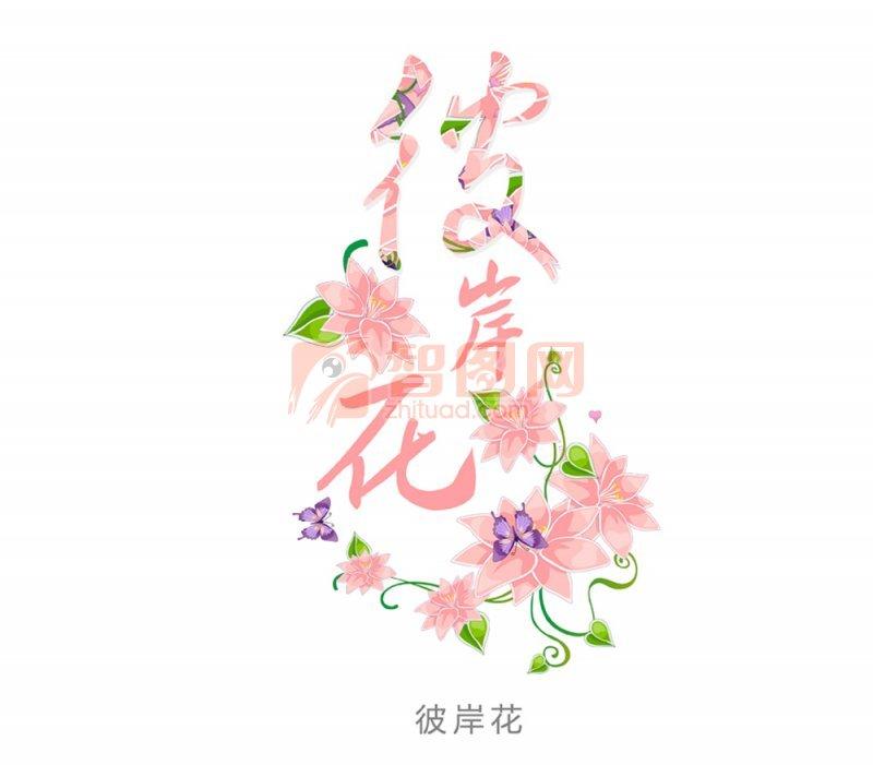 【psd】字体设计