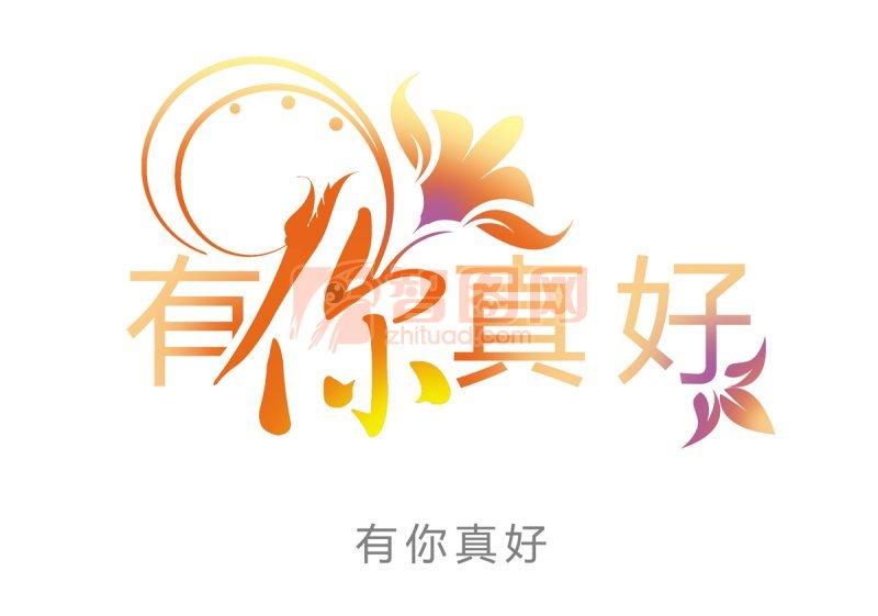 【psd】字体设计_图片编号:201104180255458541_智_.