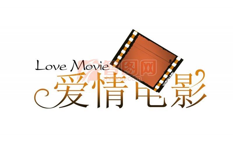 关键词: 爱情电影 字体设计 装饰字体 艺术字体 变形字体 装饰字体