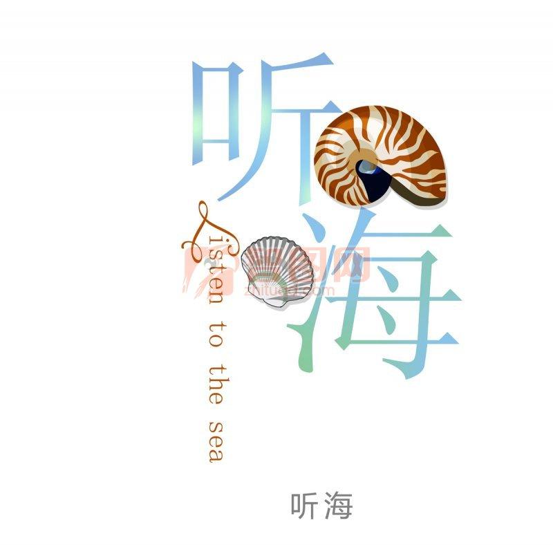 【psd】字体设计图片