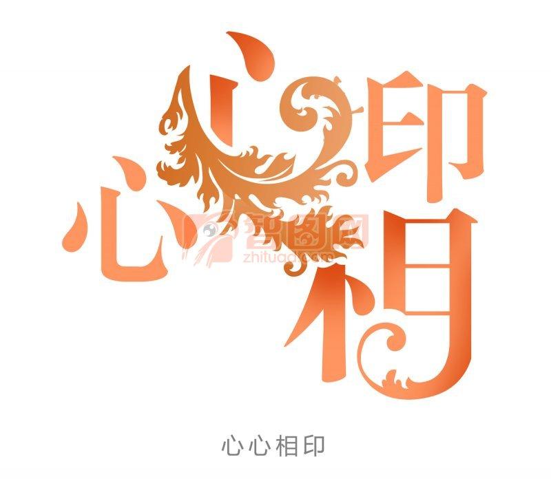 关键词: 心心相印 字体设计 装饰字体 艺术字体 变形字体 装饰字体