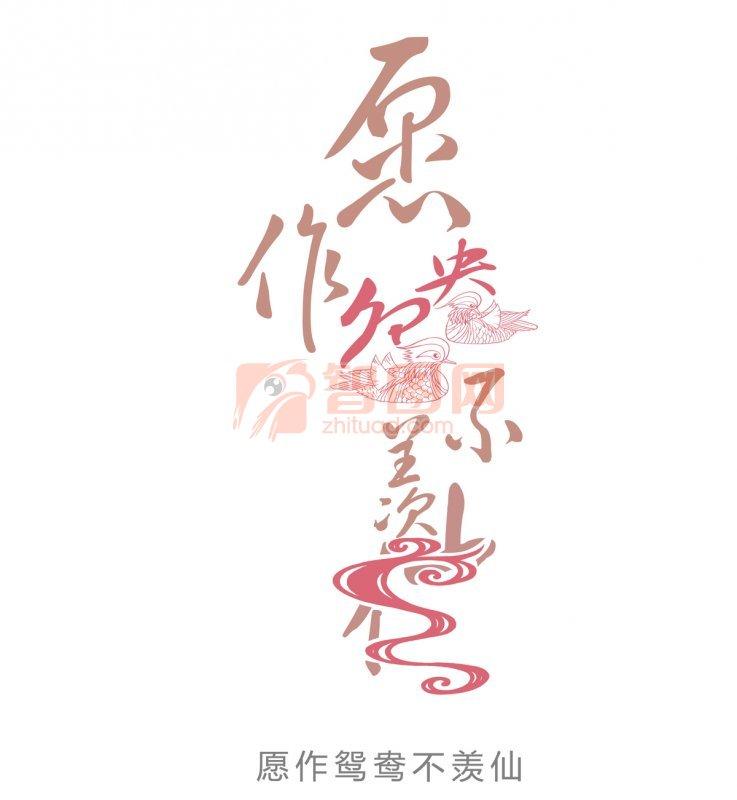 【psd】字体设计_图片编号:201104180256235517_智_.