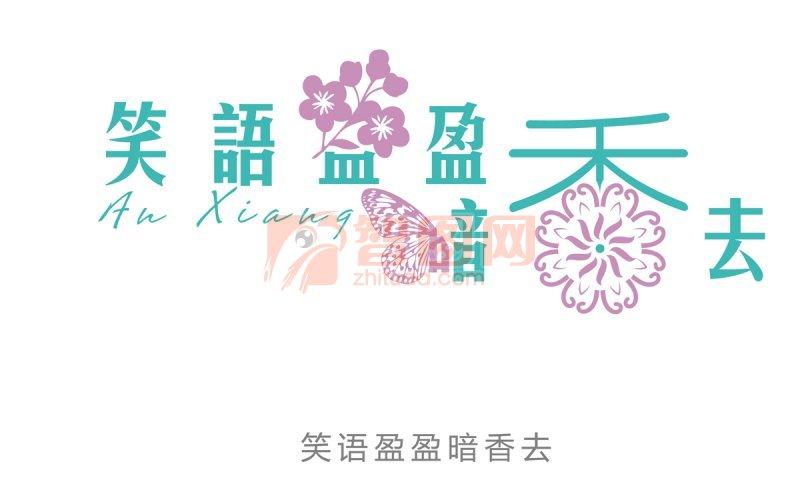 ps分层专区 广告设计 公共标识  关键词: 笑语盈盈暗香去 字体设计