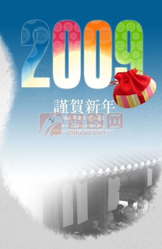 2009新年素材
