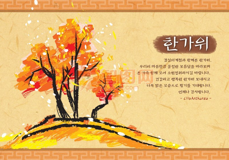 秋景绘画素材