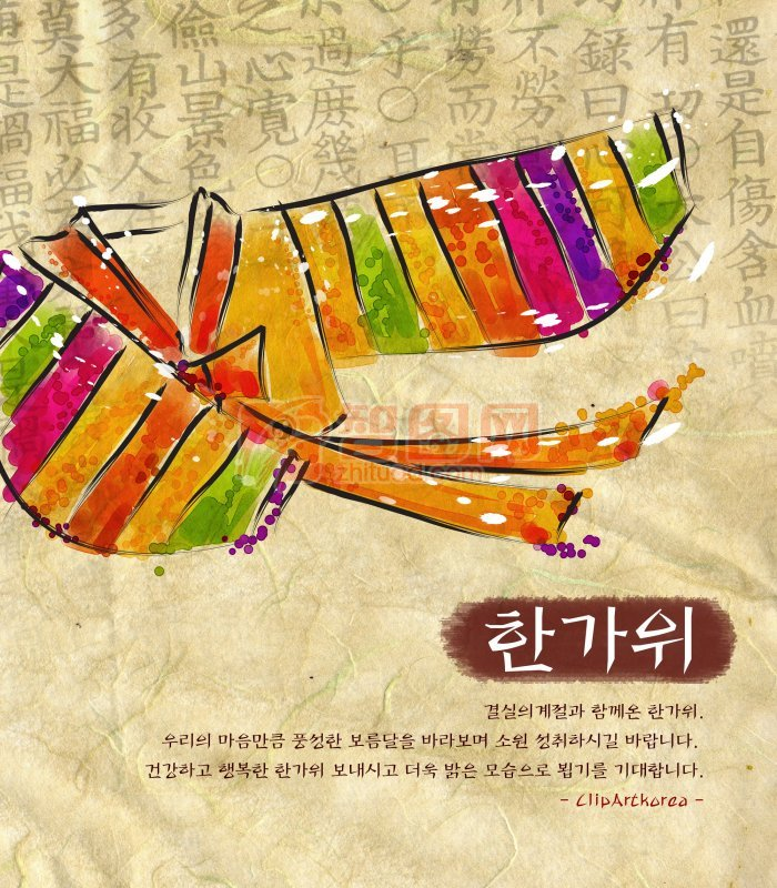 韩国节日美术元素