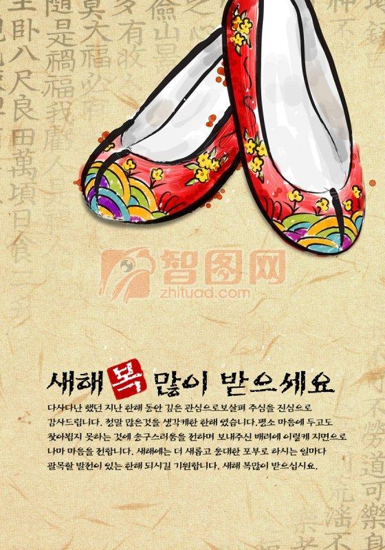 美術布鞋元素