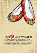 美术布鞋元素
