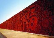 红色福字墙壁