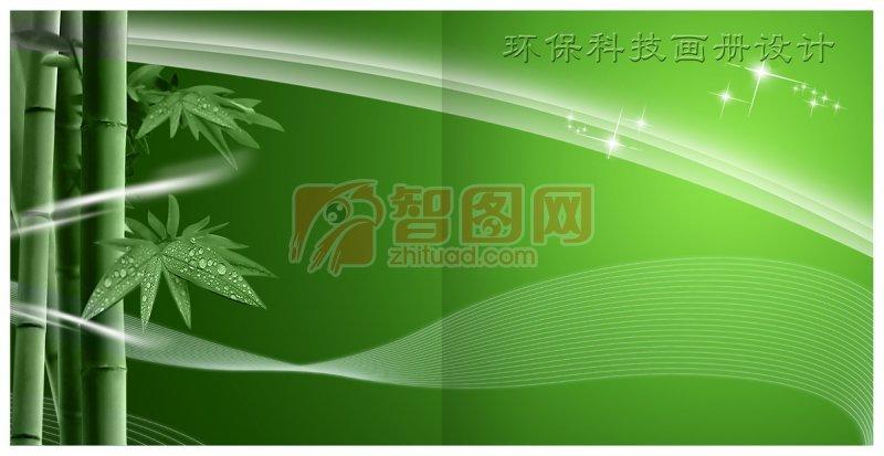 广告设计 画册版式  关键词: 环保科技画册设计模板 绿色画报画册设计