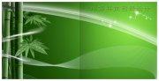 環保科技畫冊設計模板