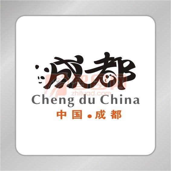成都熊猫保护组织标志 熊猫字体logo