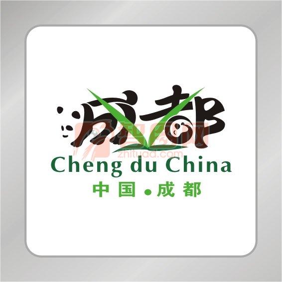 【cdr】熊猫成都创艺字体标志 成都字体logo图片