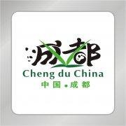 熊猫成都创艺字体标志 成都字体logo