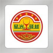 餐饮酒店标志 旅馆标志 星光驿栈