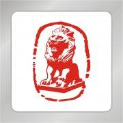 正面威猛狮子标志 雕刻狮子