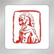 雕刻狮子 印章狮子标志
