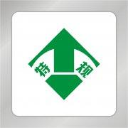 特规科技标志 绿色科技标志