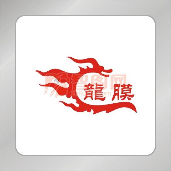 飞舞火龙标志 龙膜 龙