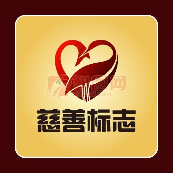 心形天鹅标志 慈善标志 AI矢量标志素材