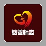 凤凰爱心标志 慈善标志