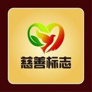 飞鸽爱心标志 慈善标志