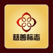 心连心爱心logo 慈善标志