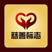 爱心慈善标志 天鹅爱心组合标志