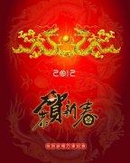 笔刷字体恭贺新春 龙2012