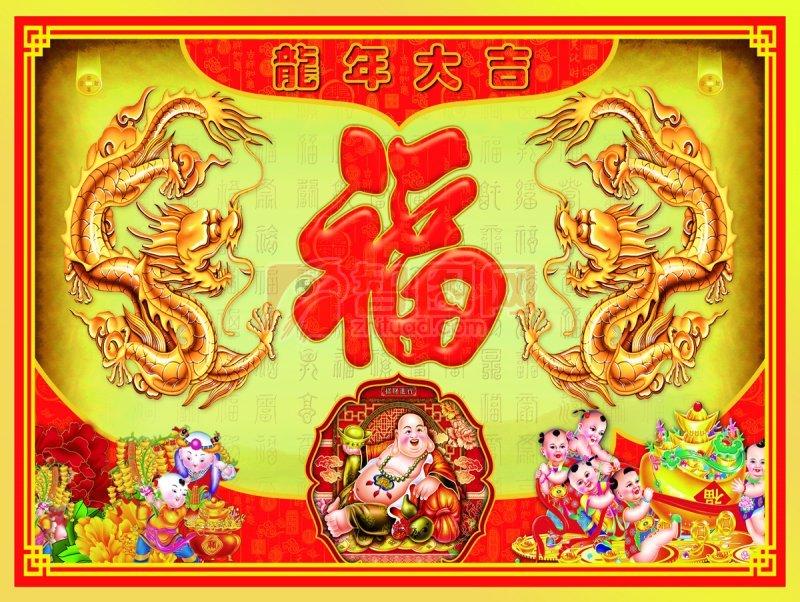 首页 ps分层专区 节日素材 春节  关键词: 说明:-送福龙 字体福 佛祖