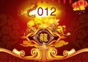 字体龙 2012艺术龙字体