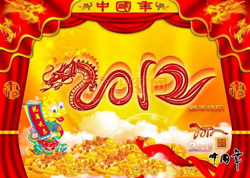 2012龙字体 创艺中国龙