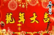 艺术字体龙年大吉 舞龙