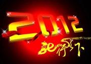 立体字体2012 龙字体