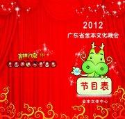 2012龙年春节晚会节目海报