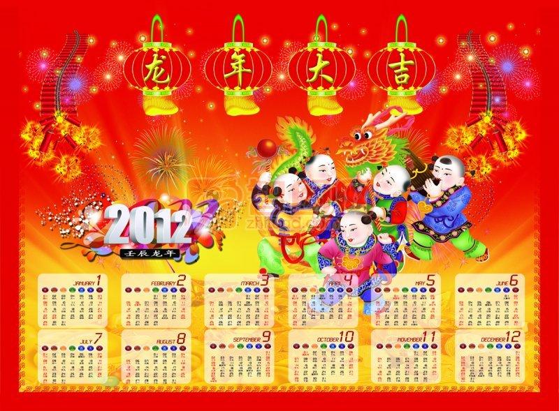 2012龙年大吉 舞龙孩童