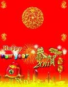 龙年春节贺卡 恭贺2012