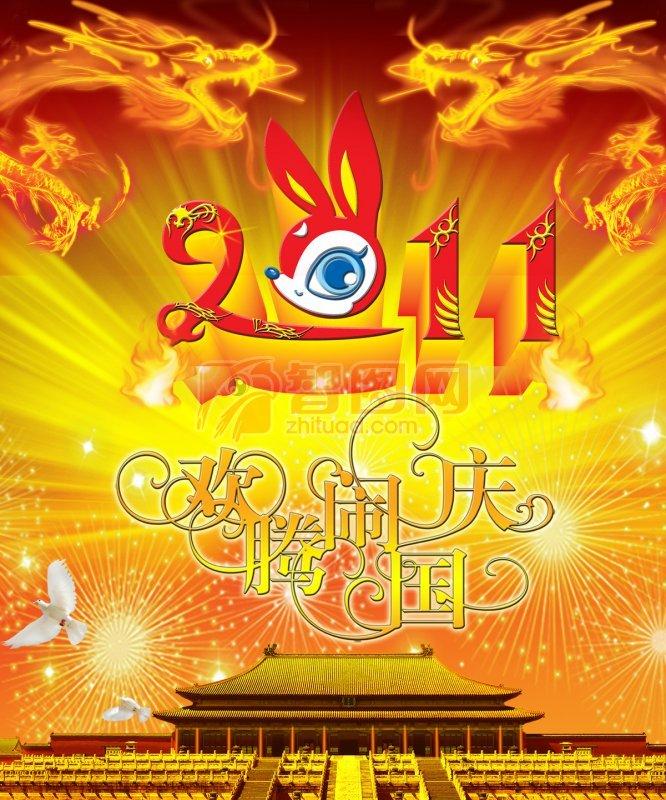ps分层专区 节日素材 春节  关键词: 说明:-空中火龙 龙年庆国庆海报