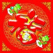 浮雕字体福字 卡通绿色龙