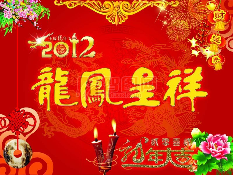 【psd】金色字体龙凤呈祥 2012年海报素材