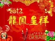 金色字体龙凤呈祥 2012年海报素材