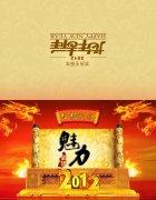 魅力2012 2012龙年贺卡