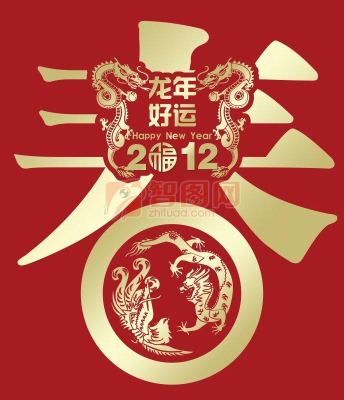 2012龙年好运 春字体
