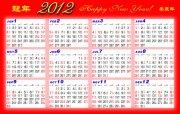 2012龙年日历 龙年年历