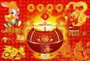 恭贺新禧 春节海报