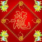 春节龙字体 方框字体 龙