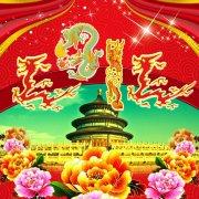 龙年春节海报 2012新春海报
